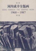 新版 河内成幸全版画 1968−1987 特装版 オリジナル木版画付