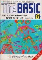 The BASIC ザ・ベーシック 1983年6月号 創刊号