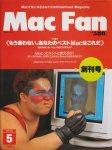 Mac Fan 創刊号