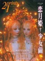 季刊プリンツ21 2001年春 恋月姫 少女繭