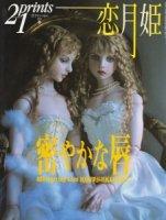 季刊プリンツ21 2005年冬 恋月姫 密やかな唇