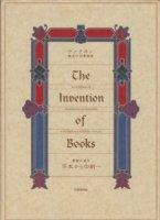 ヴァチカン教皇庁図書館展 書物の誕生 写本から印刷へ