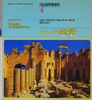ローマ建築 図説世界建築史4