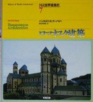 ロマネスク建築 図説世界建築史7