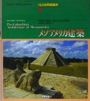メソアメリカ建築 図説世界建築史9
