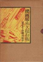櫻画報永久保存版 赤瀬川原平