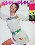 an・an アンアン エルジャポン No.29 1971年5月20日号