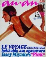 an・an アンアン エルジャポン No.35 1971年8月20日号 旅の特集