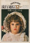流行通信 1975年12月号 no.142 特集:人間人形愛