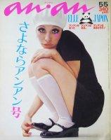 an・an アンアン エルジャポン No.218 1979年5月5日号 さよならアンアン号