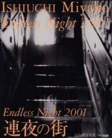 Endless Night 2001 連夜の街 石内都写真集 サイン入り