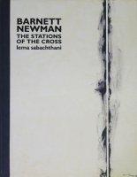 バーネット・ニューマン:十字架の道行き レマ・サバクタニ