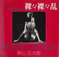 裸々裸々乱 秋山庄太郎 ソノラマ写真選書23