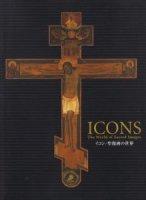 イコン 聖像画の世界