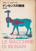 ナンセンスの機械 ブルーノ・ムナーリ