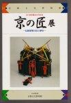 京の匠展 伝統建築の技と歴史