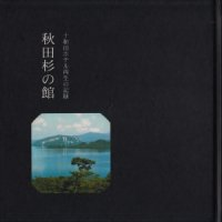 秋田杉の館 十和田ホテル再生の記録