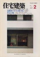 住宅建築 1989年2月 遠藤新の住宅5題・再見