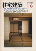 住宅建築 1989年8月 近代数寄者の足跡 松永耳庵をめぐって