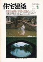 住宅建築 1990年1月 中国・江南臨水空間と街並み