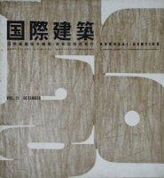 国際建築 第23巻12号 1956年12月 坂倉準三建築研究所