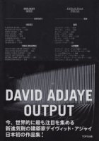 DAVID ADJAYE OUTPUT デイヴィッド・アジャイ アウトプット サイン入り