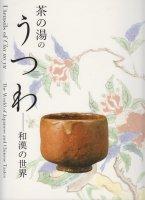 茶の湯のうつわ 和漢の世界