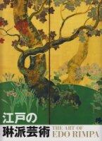 江戸の琳派芸術 The art of Edo Rimpa