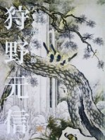 狩野元信 天下を治めた絵師 六本木開館10周年記念展