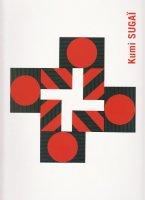 Kumi Sugai: les plus grands tableaux de ses dernieres annees 菅井汲