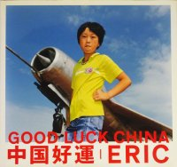中国好運 GOOD LUCK CHINA ERIC