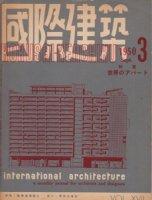 国際建築 第17巻第3号 1950年9月 世界のアパート