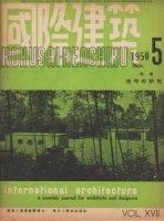 国際建築 第17巻第5号 1950年11月 住宅の研究