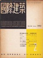国際建築 第19巻第2号 1952年2月 ファンズワース邸 ミース・ファン・デル・ローエ