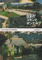日本のコモンとボンエルフ 工夫された住宅地・まちなみ設計事例集