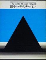 <img class='new_mark_img1' src='https://img.shop-pro.jp/img/new/icons50.gif' style='border:none;display:inline;margin:0px;padding:0px;width:auto;' />The Work of Ikko Tanaka 田中一光のデザイン 献呈署名入