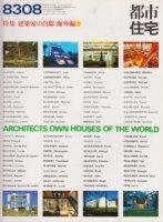 都市住宅 8308 建築家の自邸 海外編2