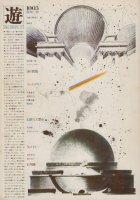 遊 1003 objet magazine yu 1978 店の問題 幻想人工都市
