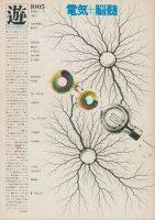 遊 1005 objet magazine yu 1979 電気+脳髄