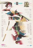 遊 1013 objet magazine yu 1980 恋・存在学