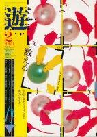 遊 1017 objet magazine yu 1981 ああジャパネスク 特集:数える