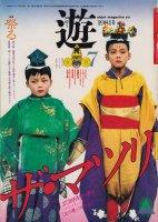 遊 1022 objet magazine yu 1981 シャーマニック・ロマン 特集:祭る