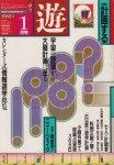 遊 1028 objet magazine yu 1982 遊学ニュー・ジャーナリズム 特集:計画する