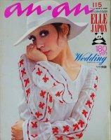 an・an アンアン エルジャポン No.16 1970年11月5日号