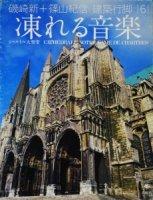 磯崎新+篠山紀信 建築行脚6 凍れる音楽 シャルトル大聖堂
