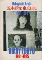荒木経惟 東京日記 1981-1995 写真時代5月号増刊