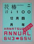 花椿合本 2004年1月号〜12月号