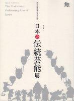 日本の伝統芸能展 国立劇場開場50周年記念