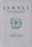 ムガール皇帝とマハラジャの宝石 カタール・アル サーニ・コレクション