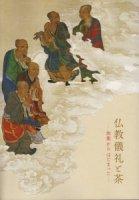仏教儀礼と茶 仙薬からはじまった